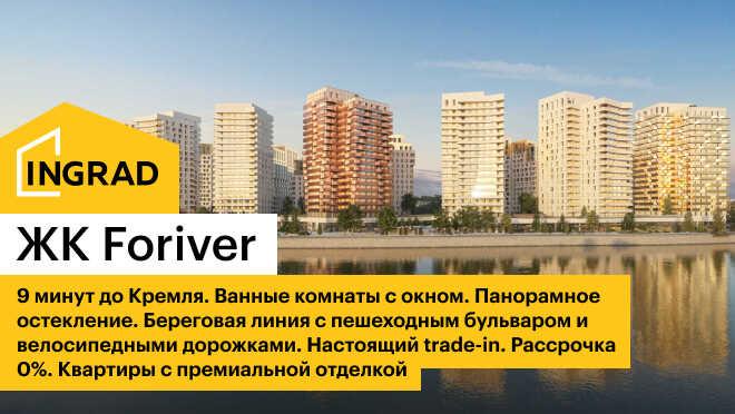 ЖК Foriver Квартиры с премиальной отделкой